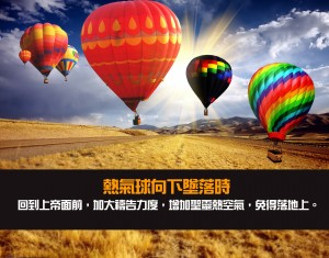 hot-air-balloon-241642_1920 (1)