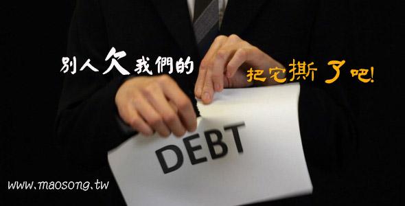 Businessman.Tearing.down.Debt.Sign