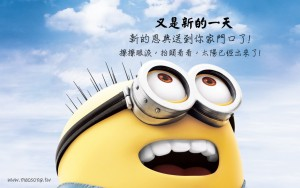 Minion-Look-Up-To-The-Sky1-1024x640