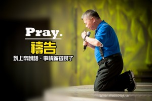pray 121