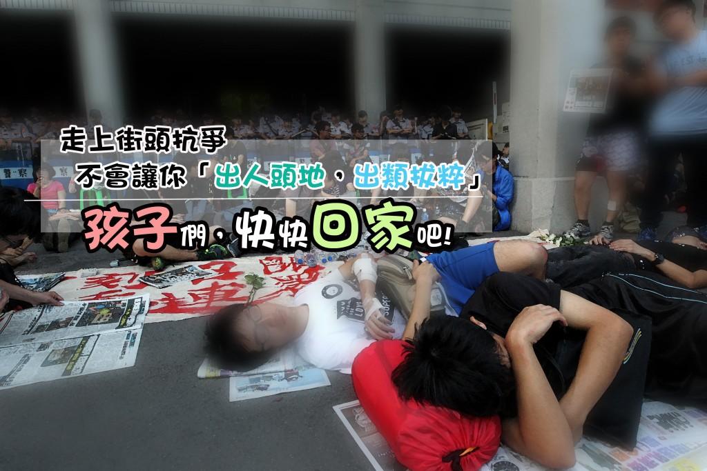 圖片來源:蘋果日報  學生攻佔教育部。劉耿豪攝